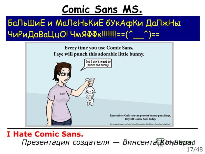 Comic Sans MS. БaЛьШиЕ и МаЛеНьКиЕ бУкАфКи ДаЛжНы ЧиРиДаВаЦцО! ЧмЯФФк!!!!!!!!==(^__^)== I Hate Comic Sans. Презентация создателя Винсента Коннера. 17/48