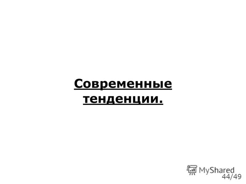 Современные тенденции. 44/49