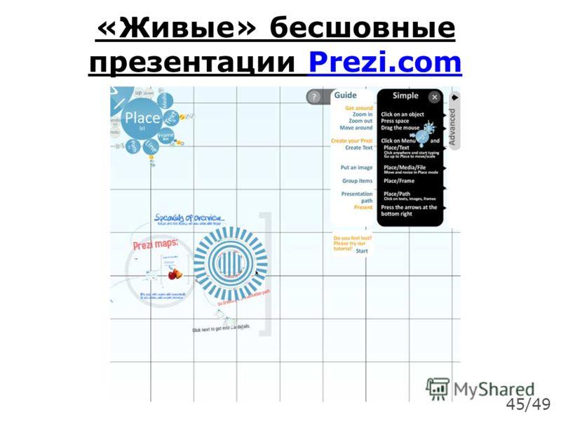 «Живые» бесшовные презентации Prezi.com 45/49