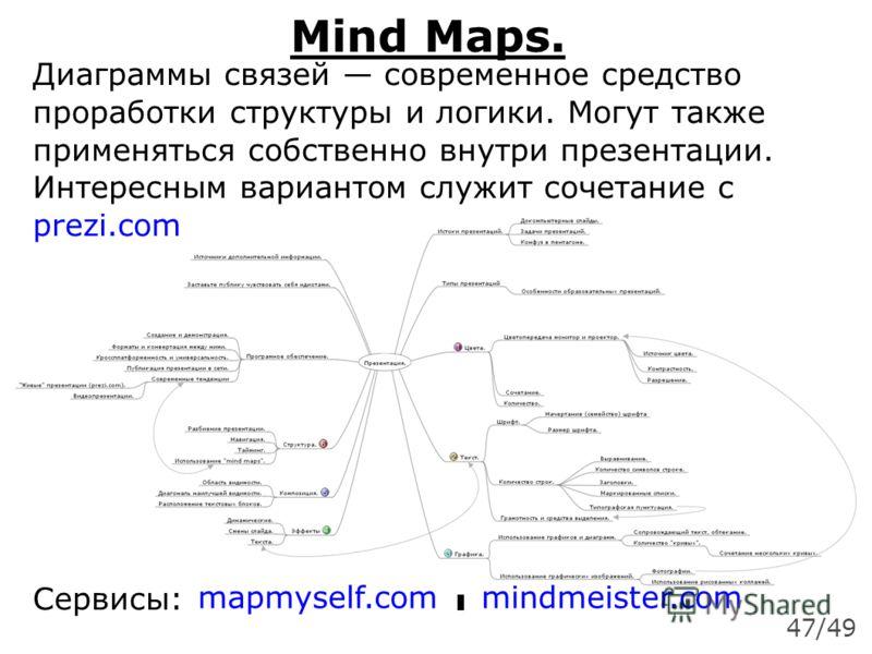 Mind Maps. Диаграммы связей современное средство проработки структуры и логики. Могут также применяться собственно внутри презентации. Интересным вариантом служит сочетание с prezi.com Сервисы: mapmyself.commindmeister.com 47/49