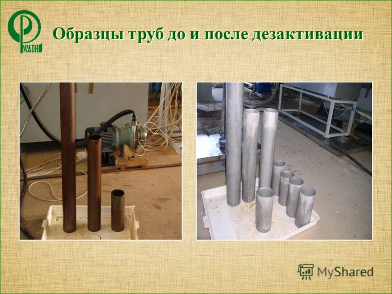 Образцы труб до и после дезактивации