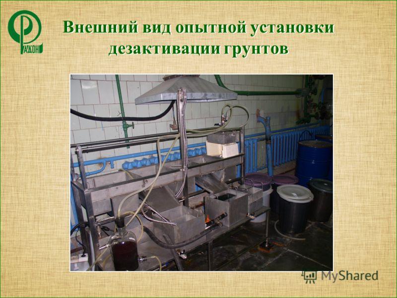 Внешний вид опытной установки дезактивации грунтов