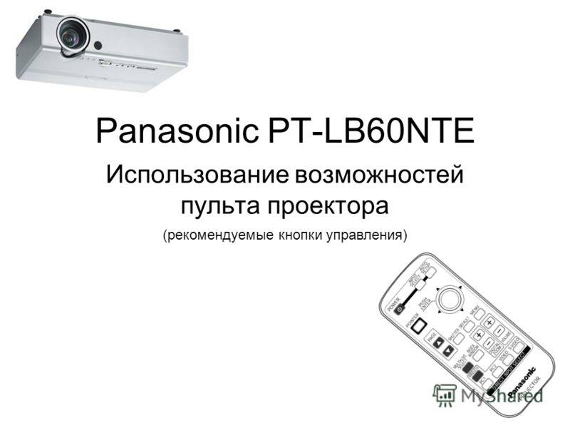 Panasonic PT-LB60NTE Использование возможностей пульта проектора (рекомендуемые кнопки управления)
