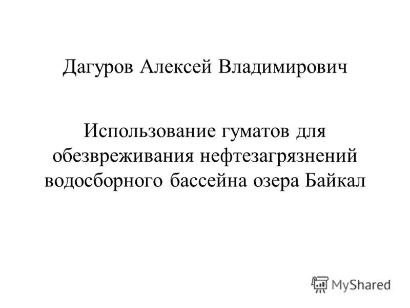 Дагуров Алексей Владимирович Использование гуматов для обезвреживания нефтезагрязнений водосборного бассейна озера Байкал