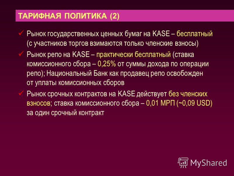 Рынок государственных ценных бумаг на KASE – бесплатный (с участников торгов взимаются только членские взносы) Рынок репо на KASE – практически бесплатный (ставка комиссионного сбора – 0,25% от суммы дохода по операции репо); Национальный Банк как пр