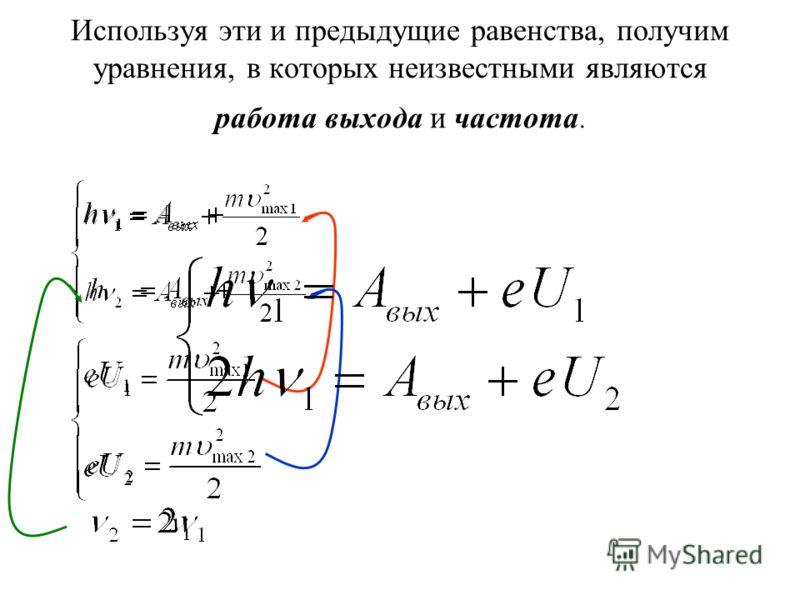 Используя эти и предыдущие равенства, получим уравнения, в которых неизвестными являются работа выхода и частота.