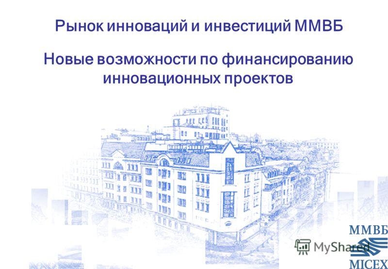 Рынок инноваций и инвестиций ММВБ Новые возможности по финансированию инновационных проектов
