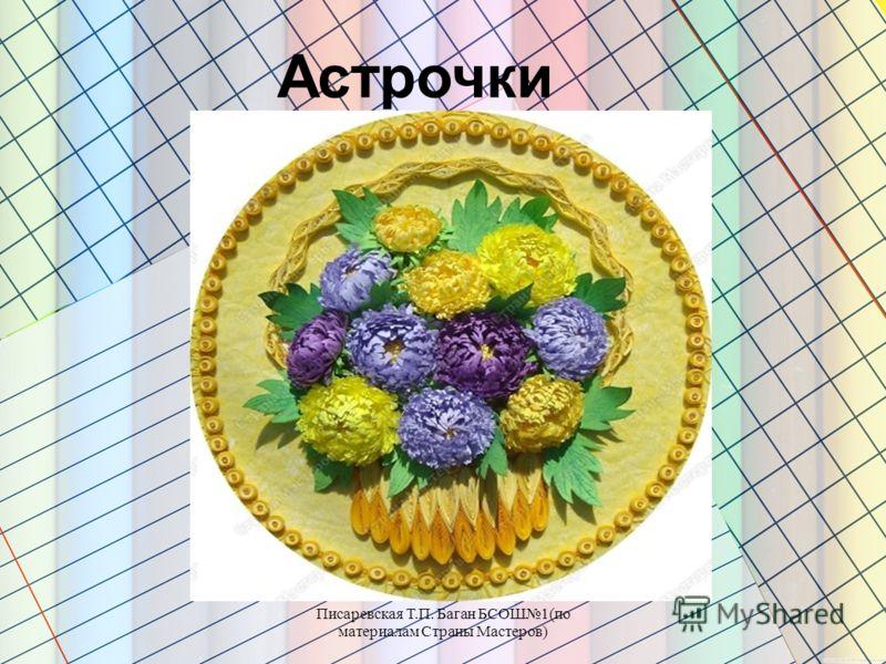 Писаревская Т.П. Баган БСОШ1(по материалам Страны Мастеров) Астрочки