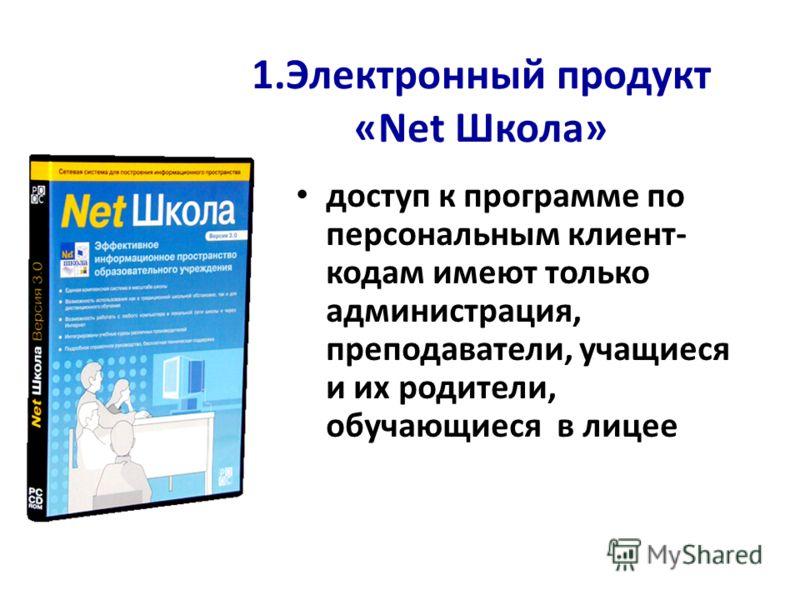 1.Электронный продукт «Net Школа» доступ к программе по персональным клиент- кодам имеют только администрация, преподаватели, учащиеся и их родители, обучающиеся в лицее