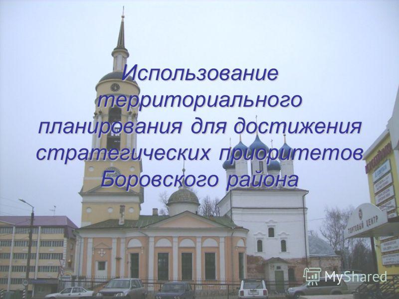 Использование территориального планирования для достижения стратегических приоритетов Боровского района