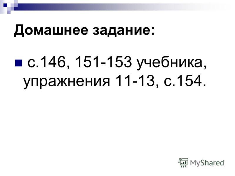Домашнее задание: с.146, 151-153 учебника, упражнения 11-13, с.154.