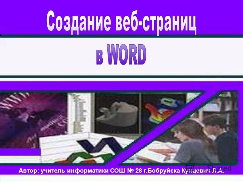 Автор: учитель информатики СОШ 28 г.Бобруйска Кунцевич Л.А.