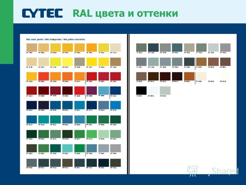 7 RAL цвета и оттенки