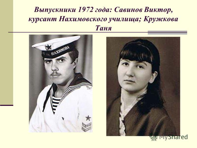 Выпускники 1972 года: Савинов Виктор, курсант Нахимовского училища; Кружкова Таня