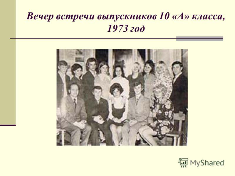 Вечер встречи выпускников 10 «А» класса, 1973 год