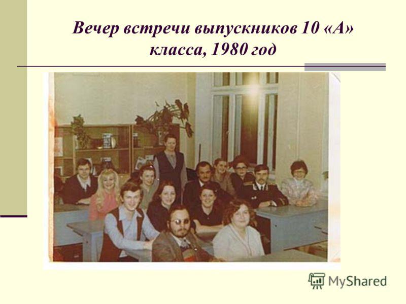 Вечер встречи выпускников 10 «А» класса, 1980 год