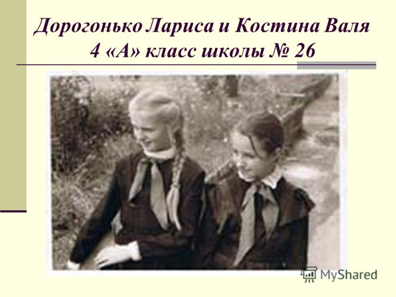 Дорогонько Лариса и Костина Валя 4 «А» класс школы 26