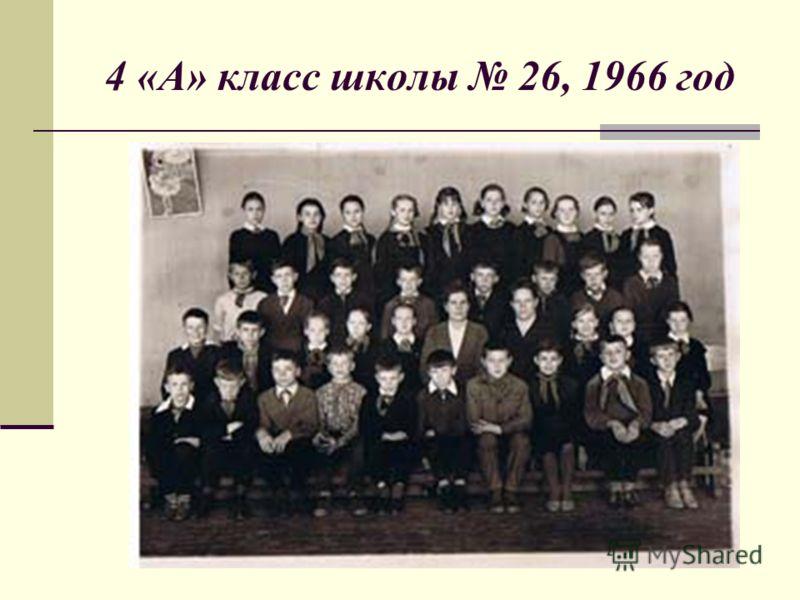 4 «А» класс школы 26, 1966 год