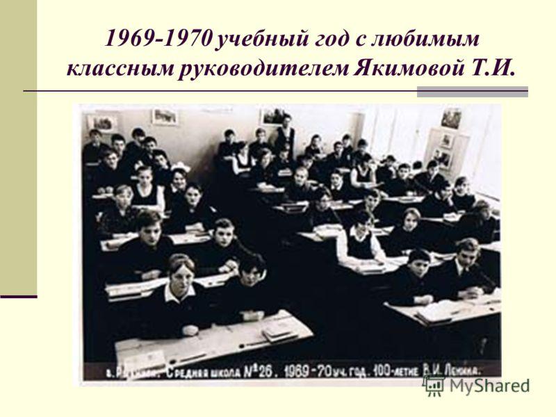 1969-1970 учебный год с любимым классным руководителем Якимовой Т.И.