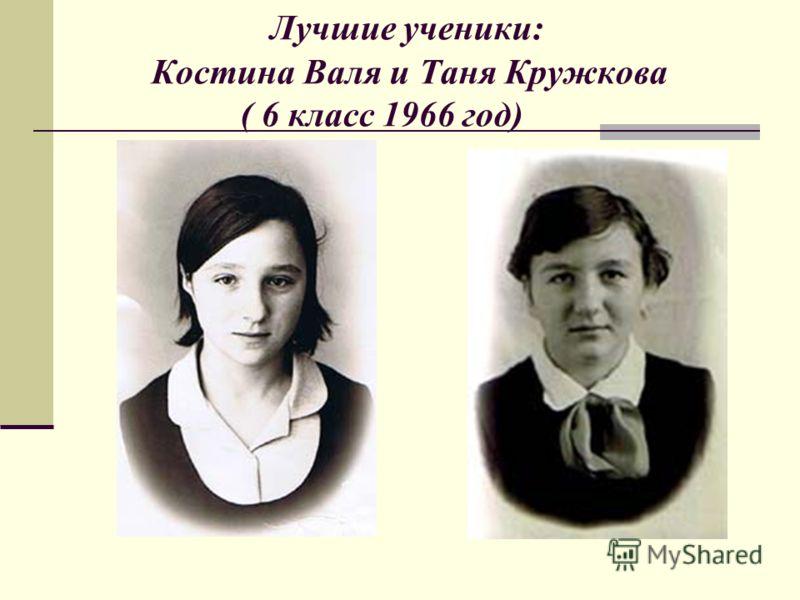 Лучшие ученики: Костина Валя и Таня Кружкова ( 6 класс 1966 год)