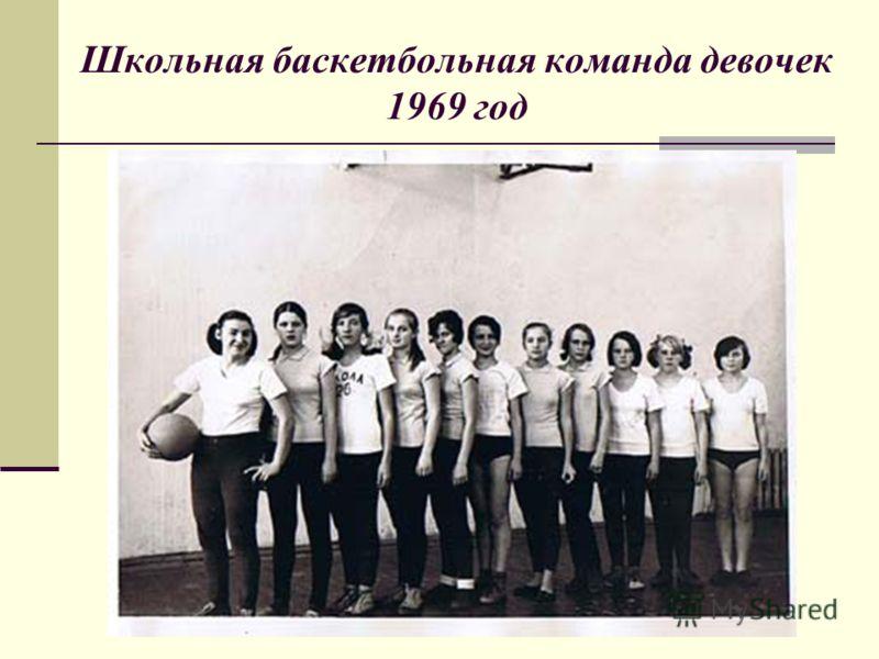 Школьная баскетбольная команда девочек 1969 год