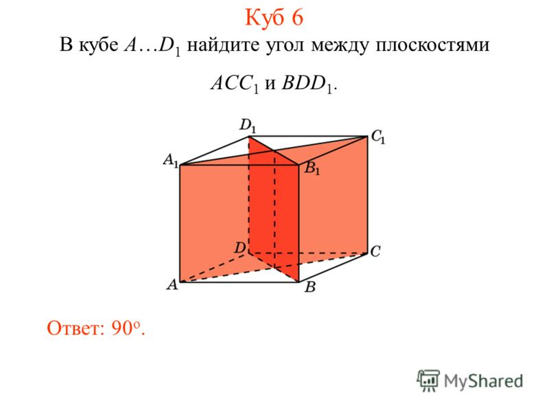 В кубе A…D 1 найдите угол между плоскостями ACC 1 и BDD 1. Ответ: 90 o. Куб 6