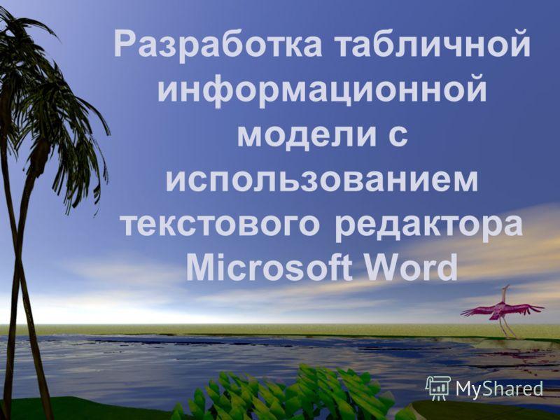 Разработка табличной информационной модели с использованием текстового редактора Microsoft Word