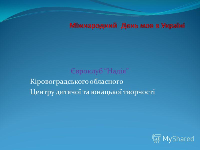Євроклуб Надія Кіровоградського обласного Центру дитячої та юнацької творчості