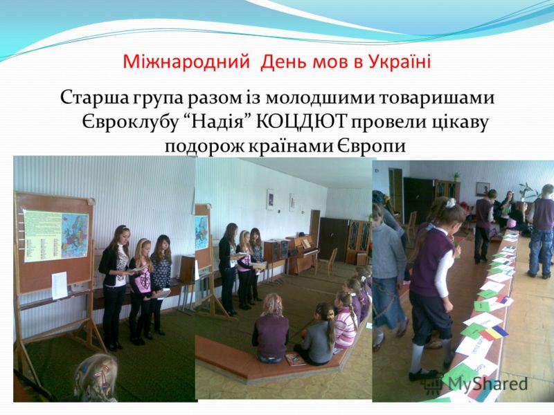 Міжнародний День мов в Україні Старша група разом із молодшими товаришами Євроклубу Надія КОЦДЮТ провели цікаву подорож країнами Європи
