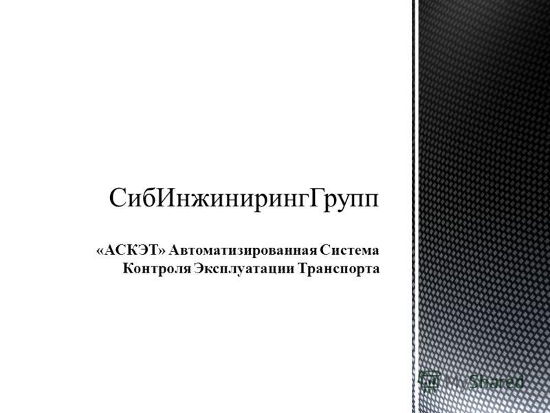 «АСКЭТ» Автоматизированная Система Контроля Эксплуатации Транспорта