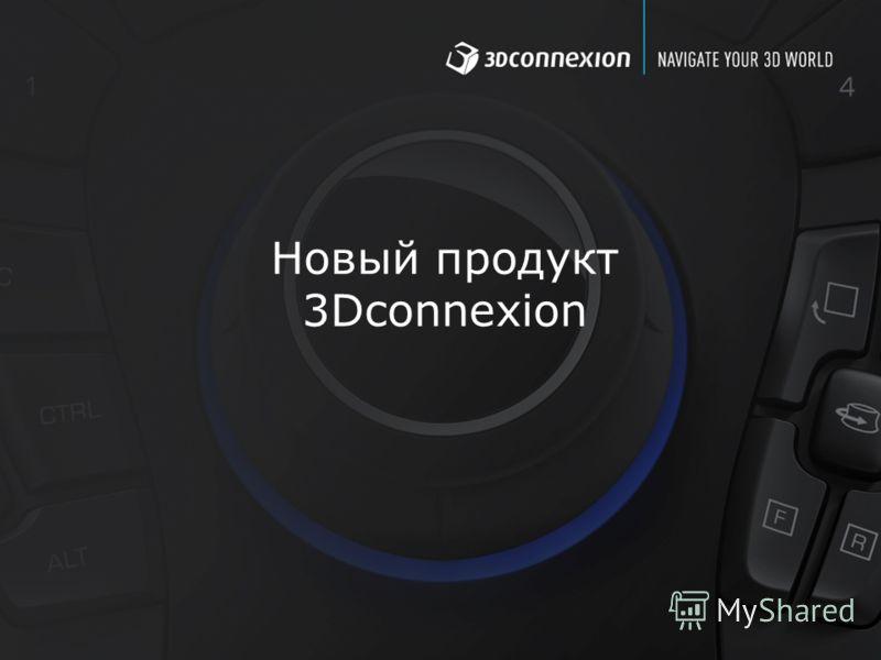 Новый продукт 3Dconnexion
