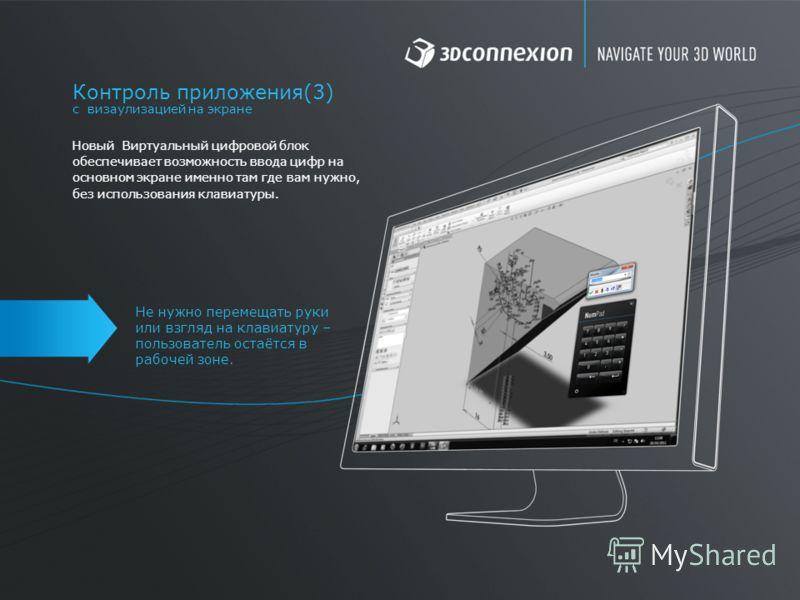 Новый Виртуальный цифровой блок обеспечивает возможность ввода цифр на основном экране именно там где вам нужно, без использования клавиатуры. Не нужно перемещать руки или взгляд на клавиатуру – пользователь остаётся в рабочей зоне. Контроль приложен