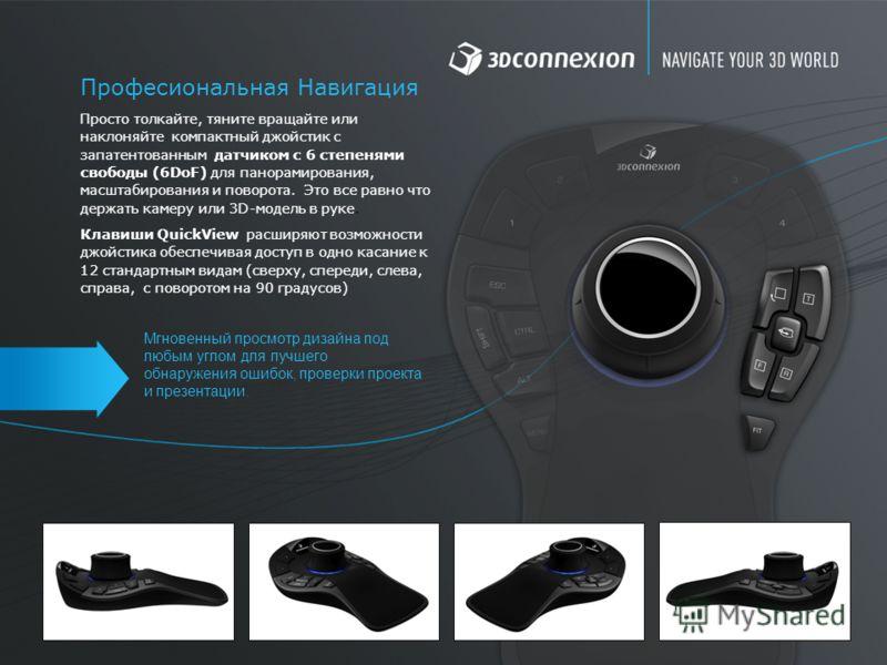 Професиональная Навигация Просто толкайте, тяните вращайте или наклоняйте компактный джойстик с запатентованным датчиком с 6 степенями свободы (6DoF) для панорамирования, масштабирования и поворота. Это все равно что держать камеру или 3D-модель в ру