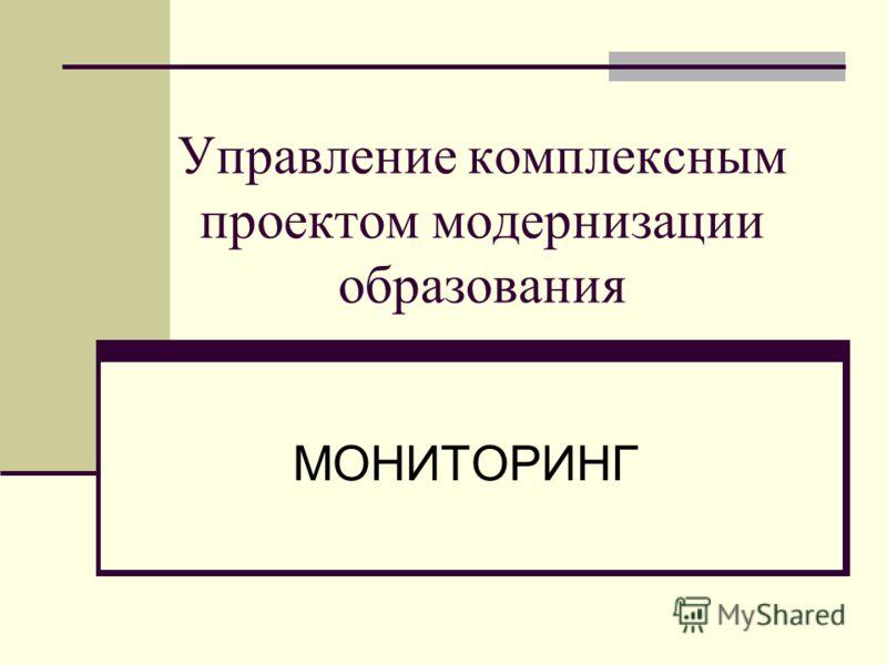 Управление комплексным проектом модернизации образования МОНИТОРИНГ
