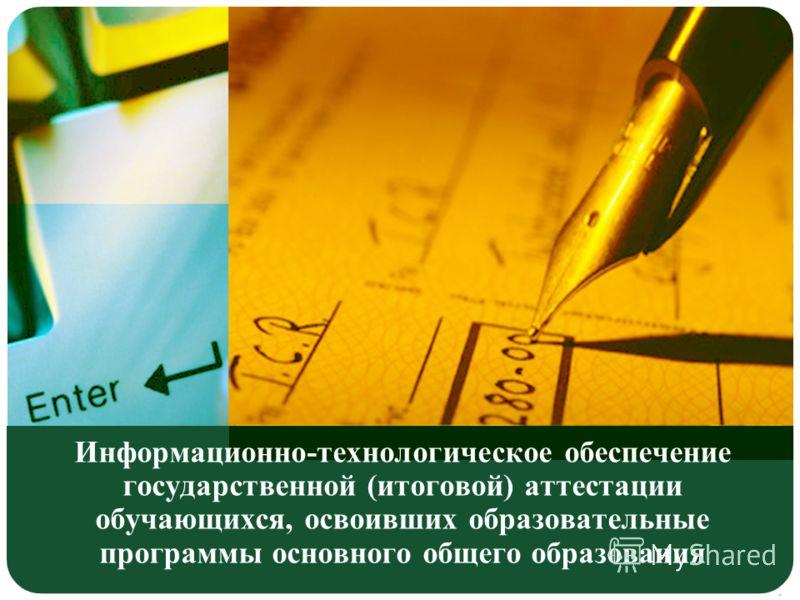 Информационно-технологическое обеспечение государственной (итоговой) аттестации обучающихся, освоивших образовательные программы основного общего образования