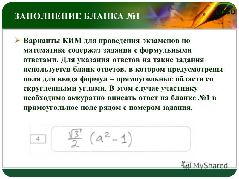 LOGO ЗАПОЛНЕНИЕ БЛАНКА 1 Варианты КИМ для проведения экзаменов по математике содержат задания с формульными ответами. Для указания ответов на такие задания используется бланк ответов, в котором предусмотрены поля для ввода формул – прямоугольные обла