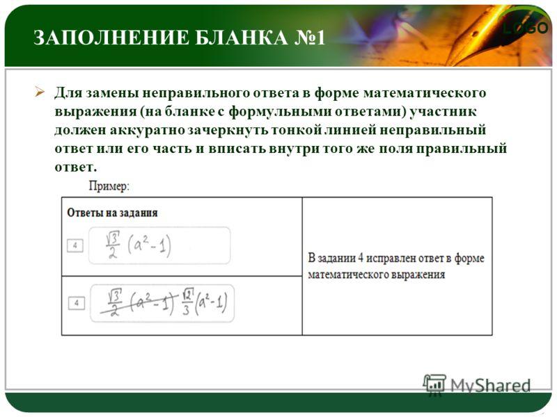 LOGO ЗАПОЛНЕНИЕ БЛАНКА 1 Для замены неправильного ответа в форме математического выражения (на бланке с формульными ответами) участник должен аккуратно зачеркнуть тонкой линией неправильный ответ или его часть и вписать внутри того же поля правильный