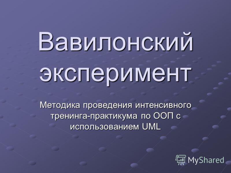 Вавилонский эксперимент Методика проведения интенсивного тренинга-практикума по ООП с использованием UML