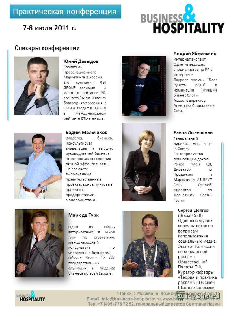 Практическая конференция 7-8 июля 2011 г. Юний Давыдов Создатель Провокационного Маркетинга в России. Его компания R&I GROUP занимает 1 место в рейтинге PR- агентств РФ по индексу благоприятствования в СМИ и входит в ТОП-10 в международном рейтинге B