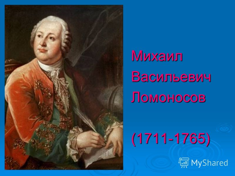 МихаилВасильевичЛомоносов(1711-1765)