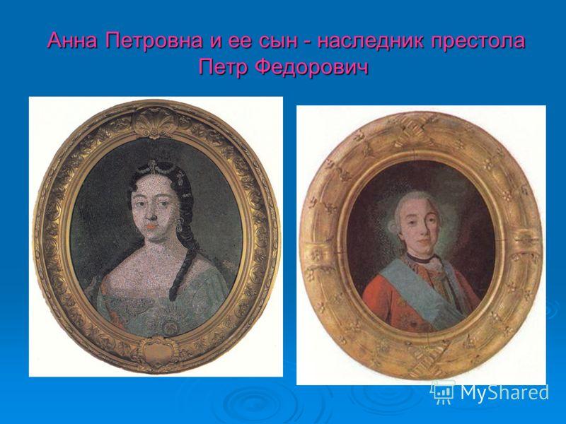 Анна Петровна и ее сын - наследник престола Петр Федорович Анна Петровна и ее сын - наследник престола Петр Федорович