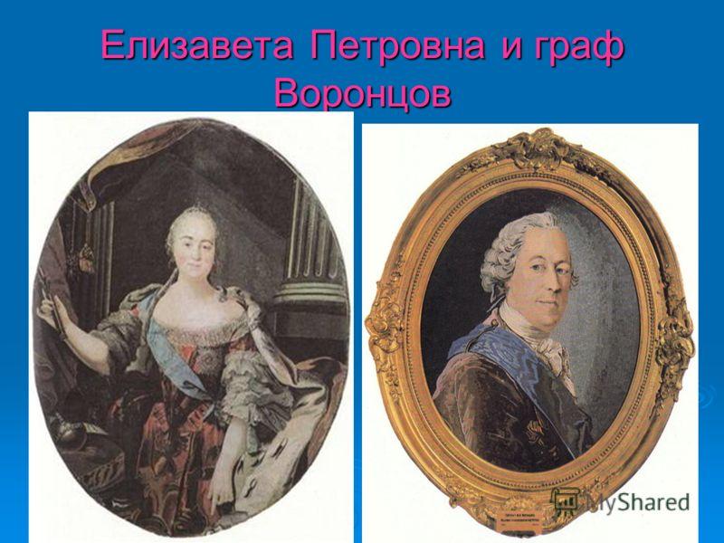 Елизавета Петровна и граф Воронцов