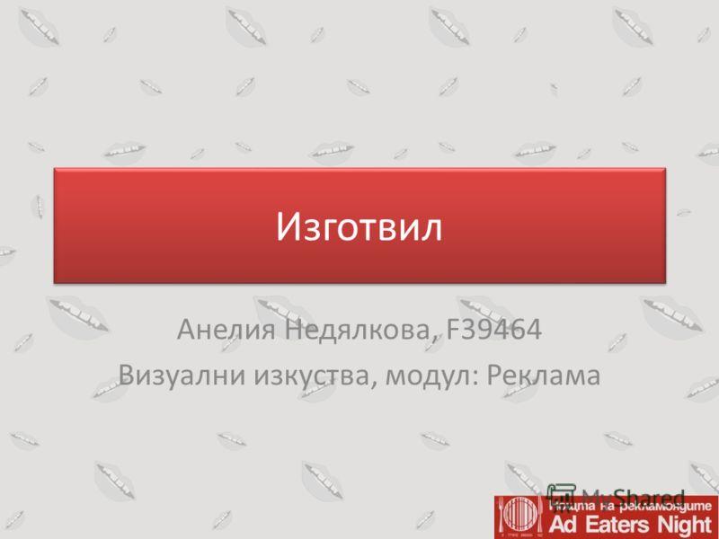 Изготвил Анелия Недялкова, F39464 Визуални изкуства, модул: Реклама