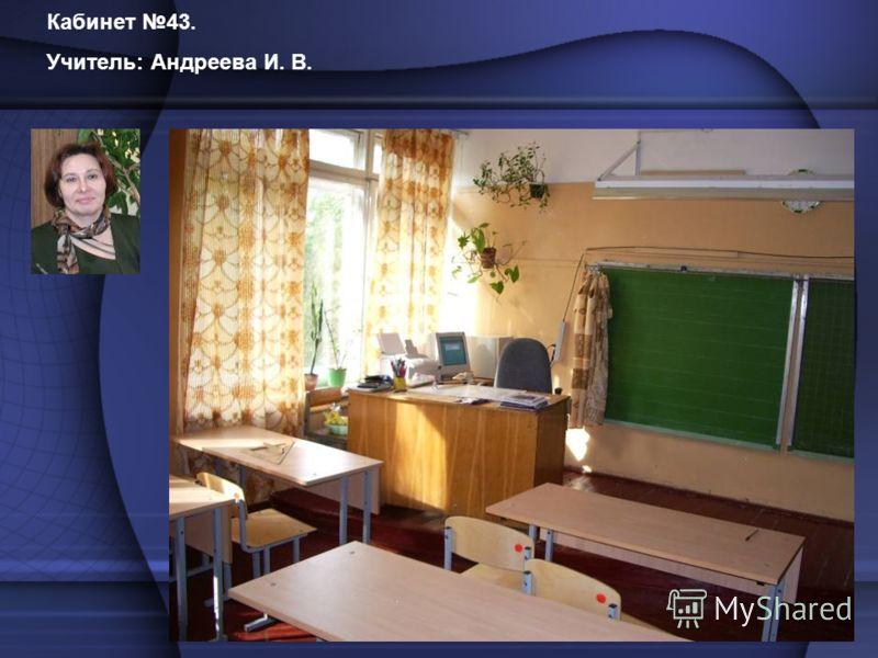 Кабинет 43. Учитель: Андреева И. В.