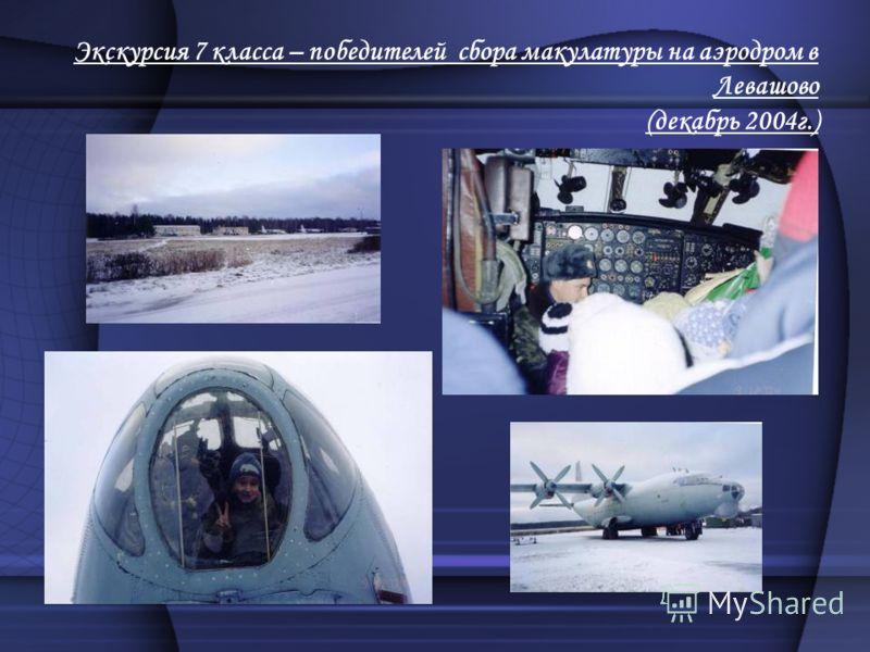 Экскурсия 7 класса – победителей сбора макулатуры на аэродром в Левашово (декабрь 2004г.)