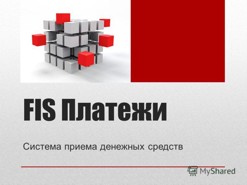 FIS Платежи Система приема денежных средств