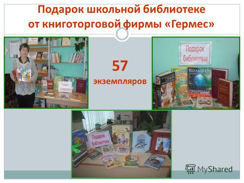 Подарок школьной библиотеке от книготорговой фирмы «Гермес» 57 экземпляров