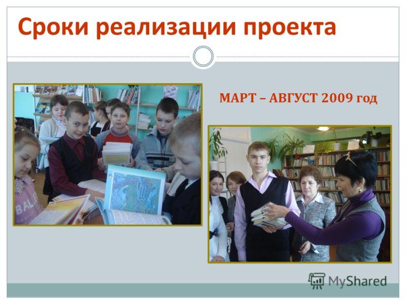 Сроки реализации проекта МАРТ – АВГУСТ 2009 год