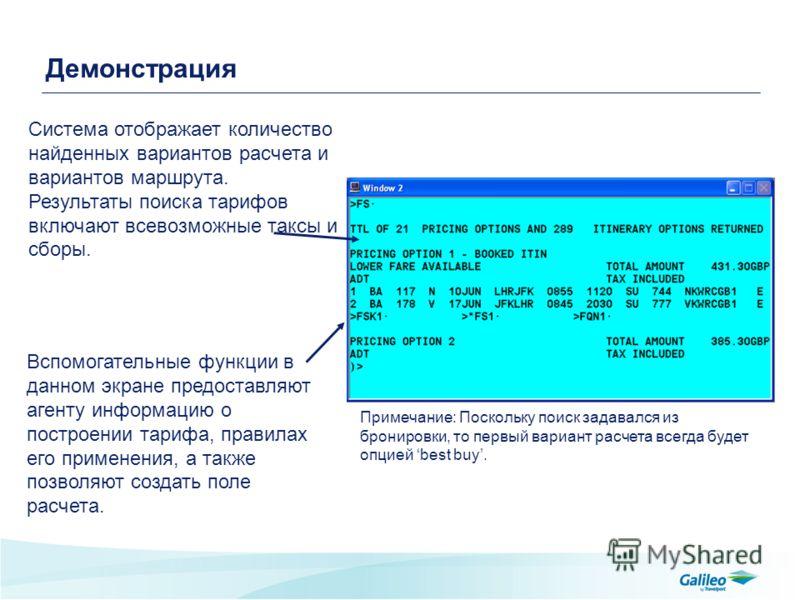 Демонстрация Система отображает количество найденных вариантов расчета и вариантов маршрута. Результаты поиска тарифов включают всевозможные таксы и сборы. Вспомогательные функции в данном экране предоставляют агенту информацию о построении тарифа, п