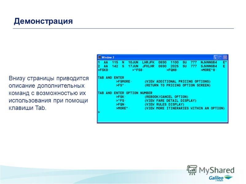 Демонстрация Внизу страницы приводится описание дополнительных команд с возможностью их использования при помощи клавиши Tab.